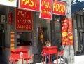 Fast food prodajem ili mjenjam za auto (iznajmljivanje)